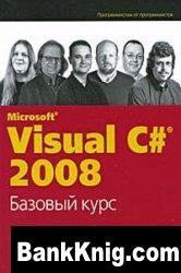 Книга Visual С# 2008. Базовый курс