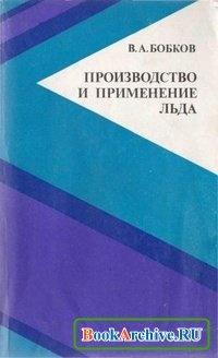 Книга Производство и применение льда.