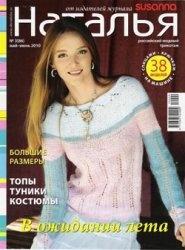 Журнал Наталья №3 2010