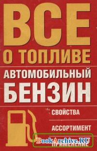 Книга Все о топливе. Автомобильный бензин..