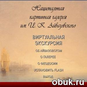 Книга Национальная картинная галерея им И.К. Айвазовского