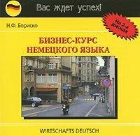 Аудиокнига Бизнес-курс немецкого языка