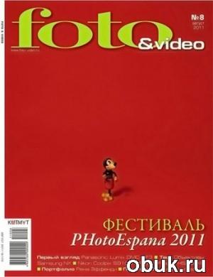 Foto & Video №8 (август 2011)
