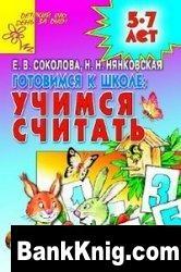 Книга Готовимся к школе: УЧИМСЯ СЧИТАТЬ
