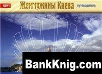 Книга Жемчужины Киева. Путеводитель