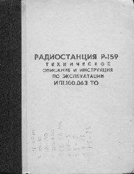 Книга Радиостанция Р-159 ТО и ИЭ