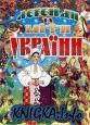 Аудиокнига Легенды и мифы Украины