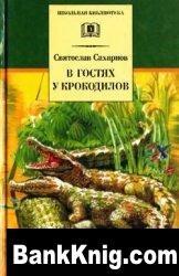 Книга В гостях у крокодилов