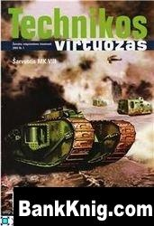 Журнал Тяжелый танк MK VIII
