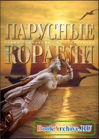 Книга Парусные корабли.
