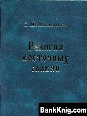 Книга Религия восточных славян