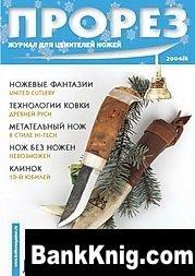 Журнал ПРОРЕЗ №06 2004