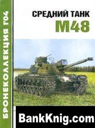 Книга Бронеколлекция № 2004-01 (052). Средний танк M48