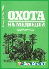 Книга Охота на медведей. Справочник.