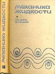 Книга Механика жидкости