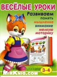 Книга Веселые уроки 2