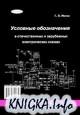 Книга Условные обозначения в отечественных и зарубежных электрических схемах