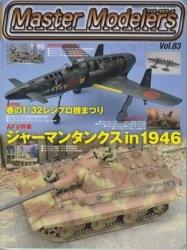 Журнал Master Modelers №83 2010