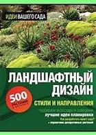 Книга Ландшафтный дизайн. Стили и направления