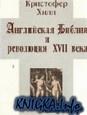 Книга Английская библия и революция XVII века
