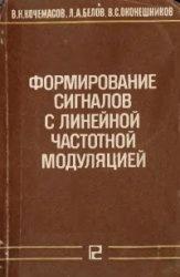 Книга Формирование сигналов с линейной частотной модуляцией