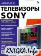 """Телевизоры SONY. Серия """"Ремонт"""", выпуск 99"""