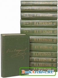 Книга Некрасов Николай - Полное собрание сочинений (22 книги)