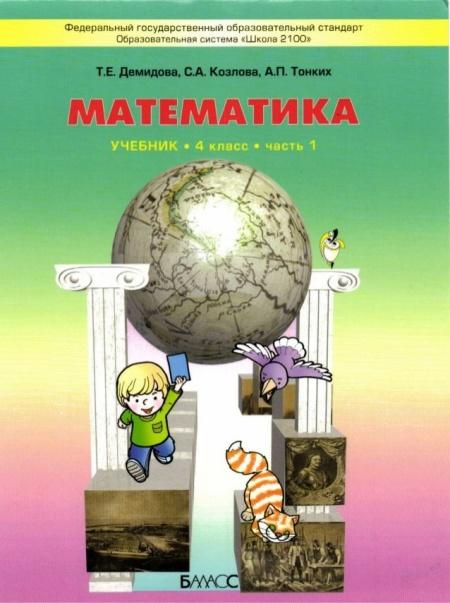 ответы козлова школа гдз класс 4 математике 2100