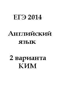 Книга ЕГЭ 2014, Английский язык, Досрочный этап, 2 варианта КИМ, с сайта ФЦТ