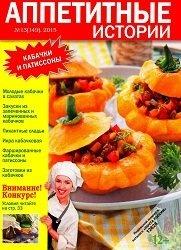 Журнал Аппетитные истории №13 2015