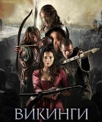 Викинги / Northmen - A Viking Saga (2014/BDRip/HDRip)
