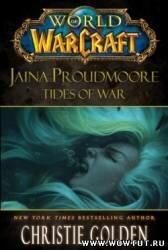 Книга WoW Джайна Праудмур - Приливы Войны.Прочитать.
