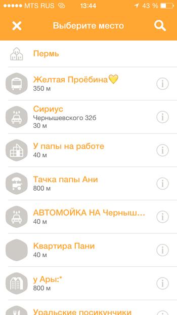 Пермь глазами айфона