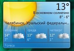 Gismeteo – скачать бесплатно | Скачать Gismeteo (Гисметео) на русском языке