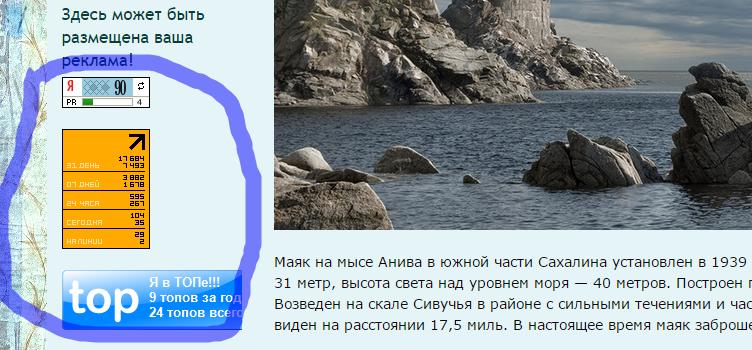 Реклама в блоге 3.png