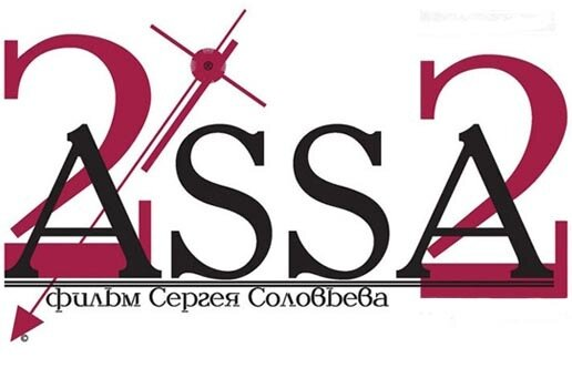 В Ялте на пляже покажут фильм Соловьева «Асса-2»