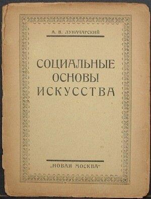 Луначарский. Социальніе основі искусства, 1925 г.