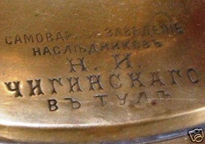 Самоварное заведение наследников Н. И. Чигинского в Туле