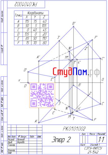 начертательная геометрия, задача пересечения двух плоскостей треугольников