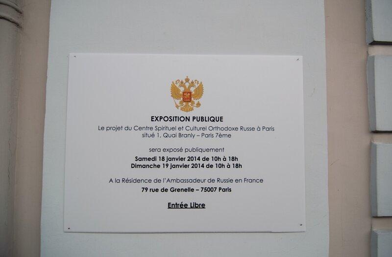 Православный собор и русский духовно-культурный центр в Париже