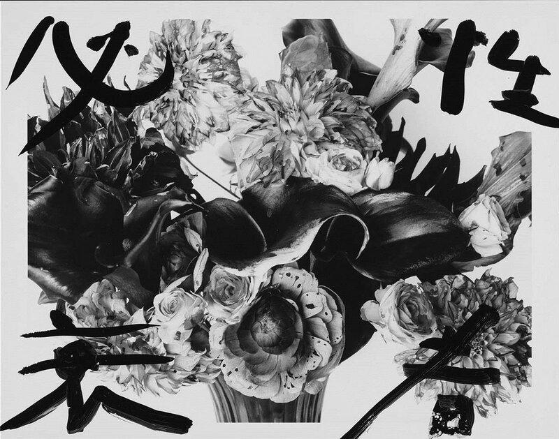 33TEXT-Araki-Marvelous-Tales-of-Black-Ink-Custom.jpg