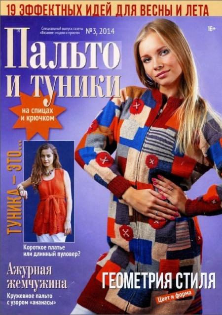 Книга Журнал: Вязание: модно и просто. Спецвыпуск №3 (2014)