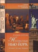 Книга Неизвестный Нью-Йорк. История. Легенды. Предания pdf 94,7Мб