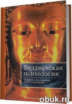 Книга Кэролайн Брейзиер - Буддистская психология / 2006