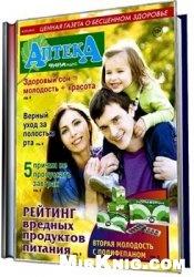 Журнал Аптека №225 (октябрь 2013)
