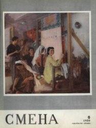 Журнал Смена №6 1950