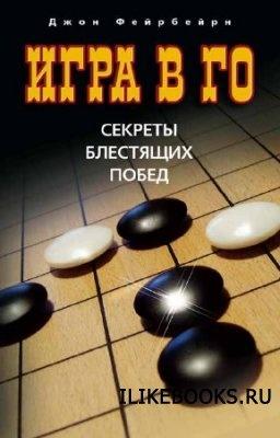 Книга Фейрбейрн Д. - Игра в го: секреты блестящих побед