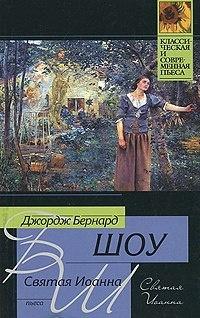 Книга Бернард Шоу Святая Иоанна