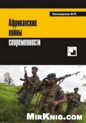 Книга Африканские войны современности