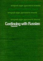 Аудиокнига Continuing With Russian pdf 7Мб